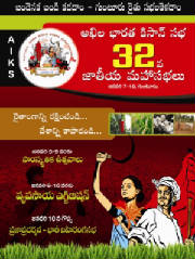 32nd Conference of AIKS @ Guntur